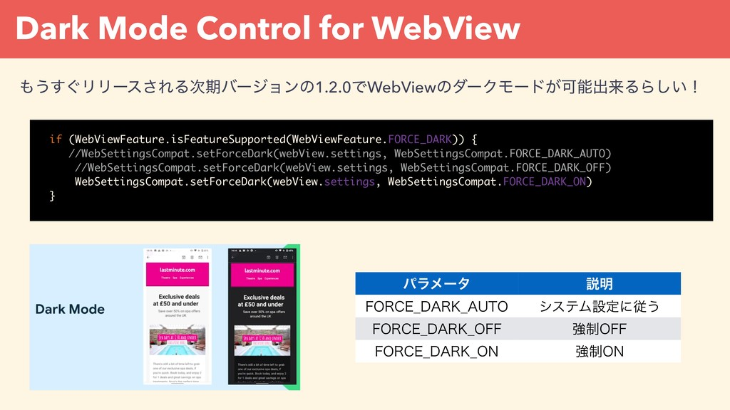 Dark Mode Control for WebView if (WebViewFeatur...