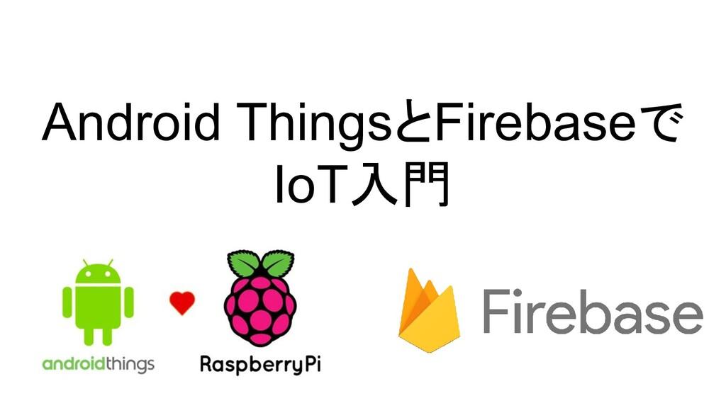Android ThingsとFirebaseで IoT入門