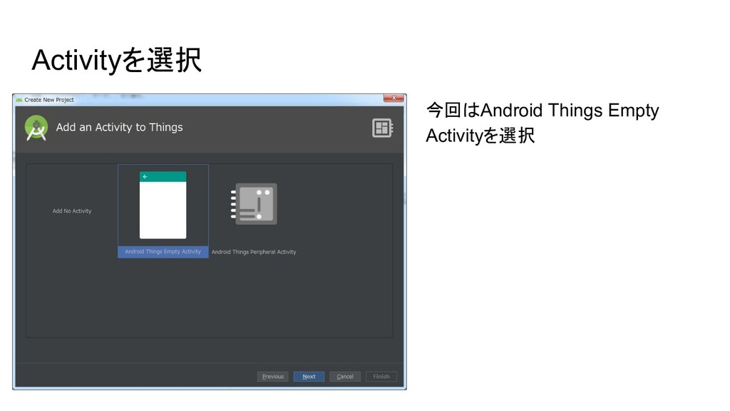 Activityを選択 今回はAndroid Things Empty Activityを選択