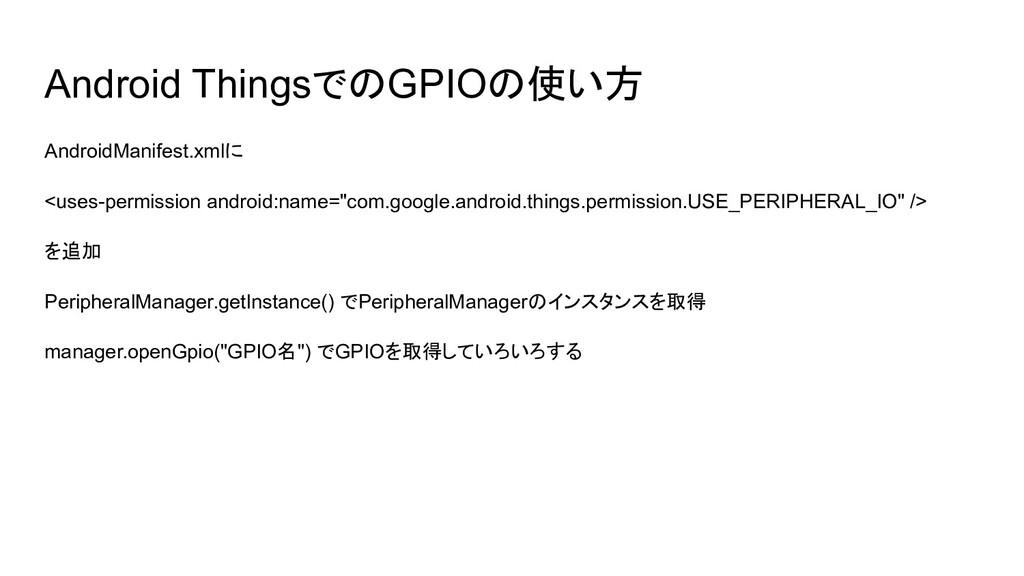 Android ThingsでのGPIOの使い方 AndroidManifest.xmlに <...