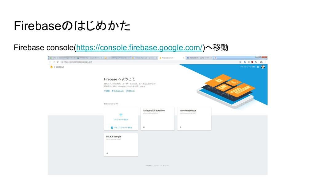Firebaseのはじめかた Firebase console(https://console...