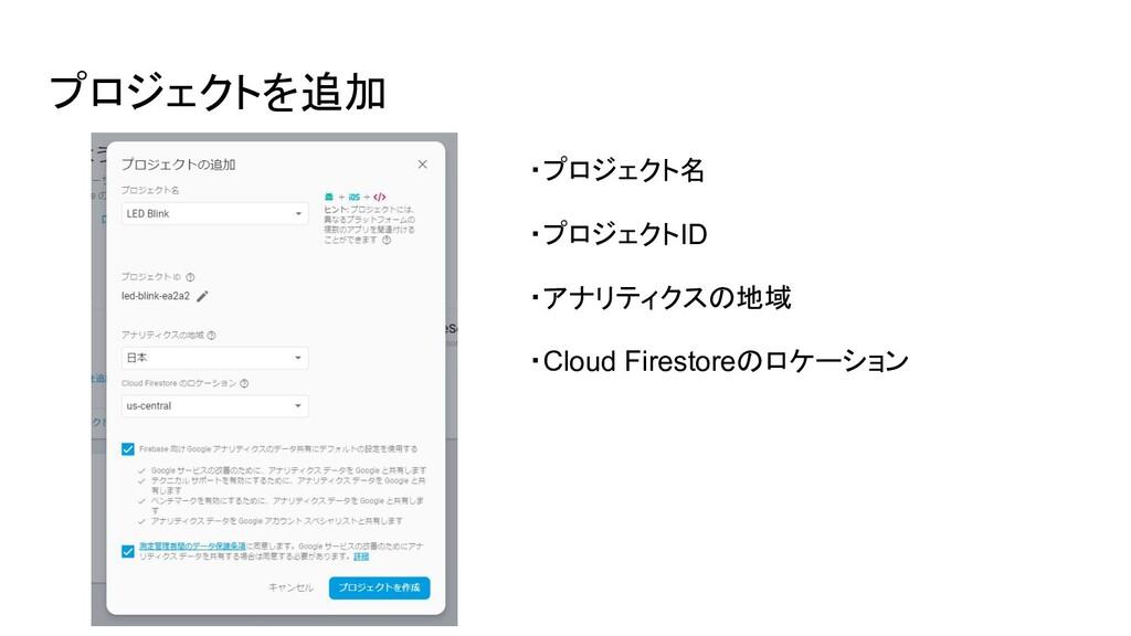 プロジェクトを追加 ・プロジェクト名 ・プロジェクトID ・アナリティクスの地域 ・Cloud...