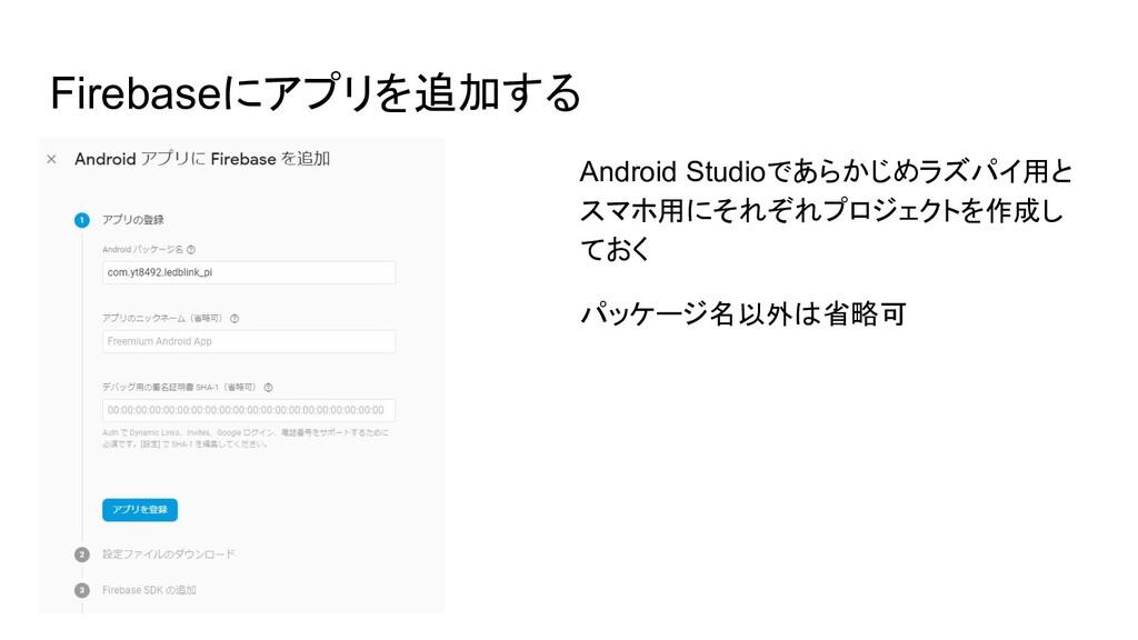 Firebaseにアプリを追加する Android Studioであらかじめラズパイ用と スマ...