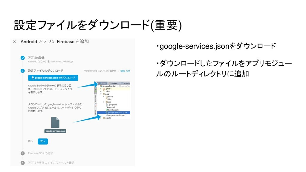 設定ファイルをダウンロード(重要) ・google-services.jsonをダウンロード ...