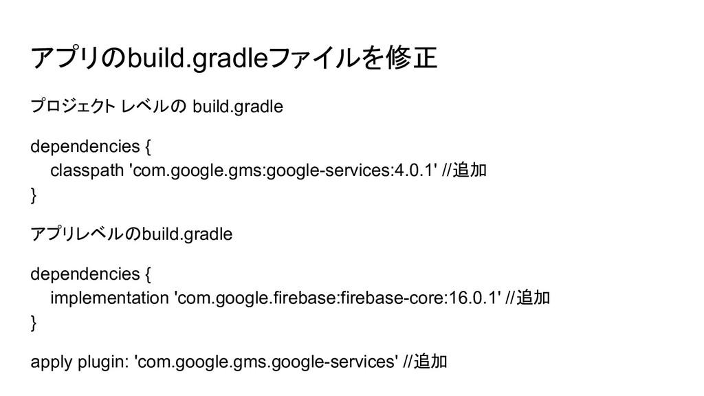 アプリのbuild.gradleファイルを修正 プロジェクト レベルの build.gradl...