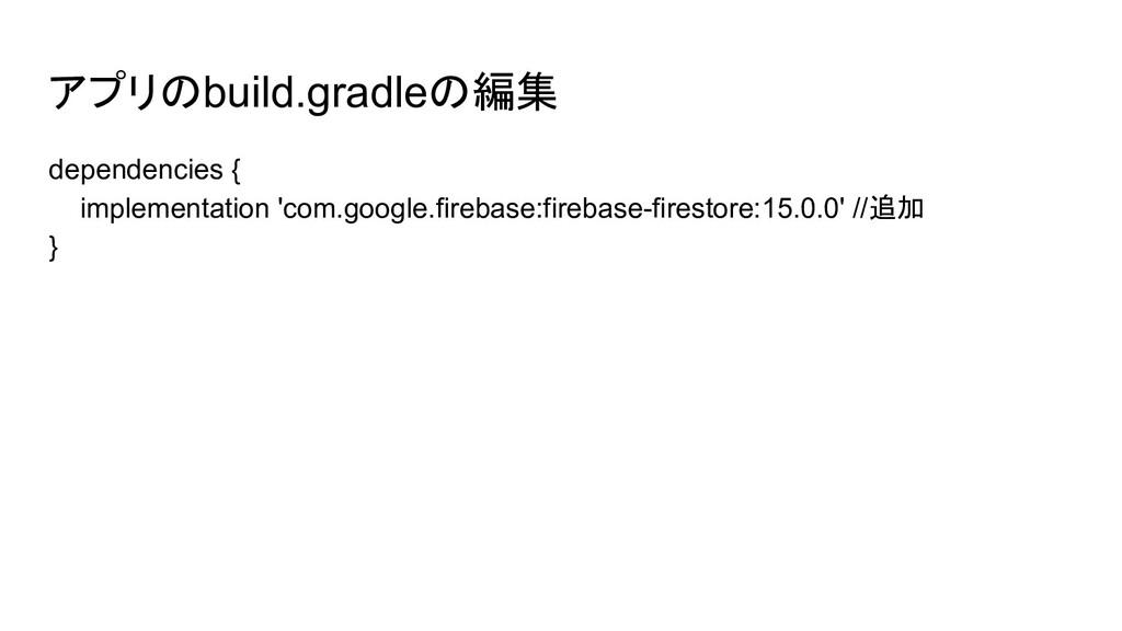 アプリのbuild.gradleの編集 dependencies { implementati...