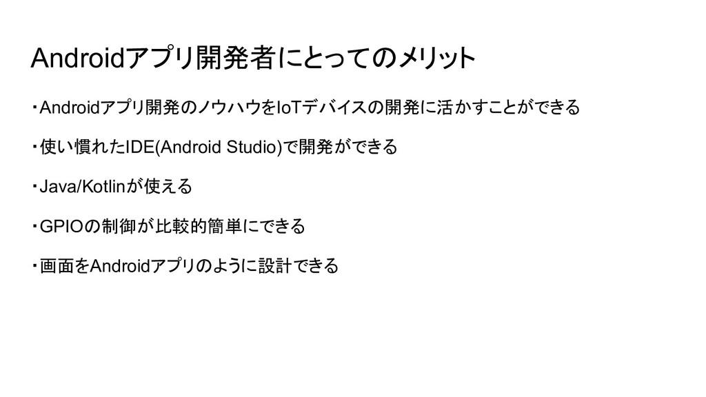 Androidアプリ開発者にとってのメリット ・Androidアプリ開発のノウハウをIoTデバ...
