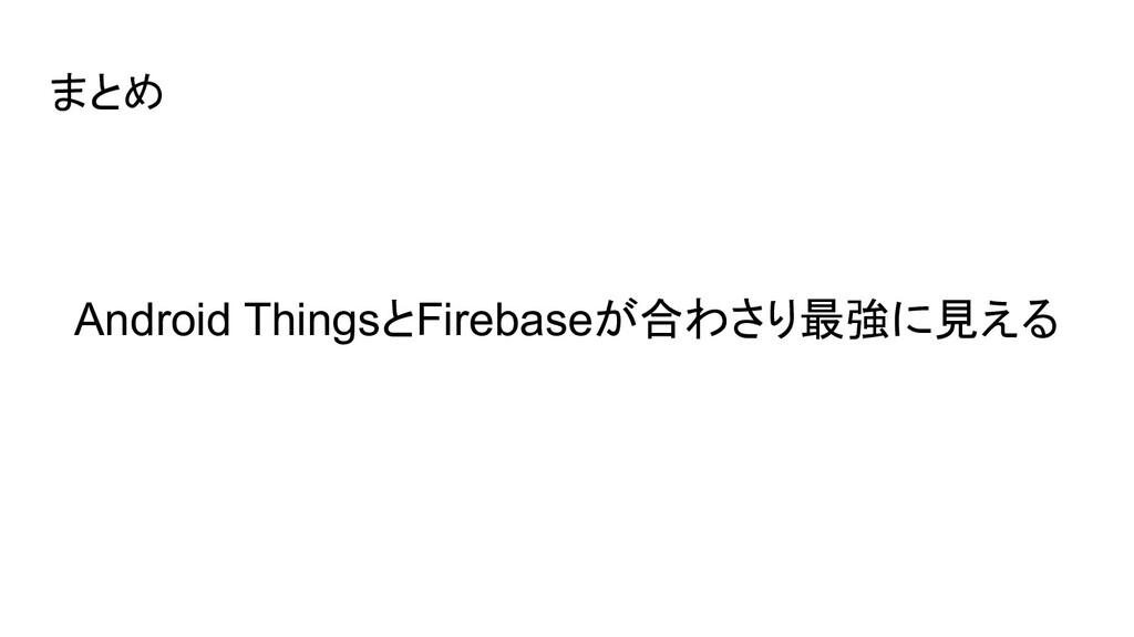 まとめ Android ThingsとFirebaseが合わさり最強に見える