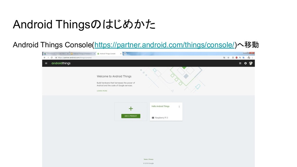 Android Thingsのはじめかた Android Things Console(htt...
