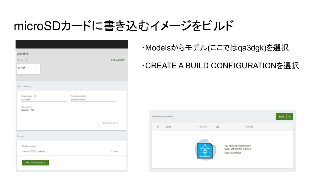 microSDカードに書き込むイメージをビルド ・Modelsからモデル(ここではqa3dgk...