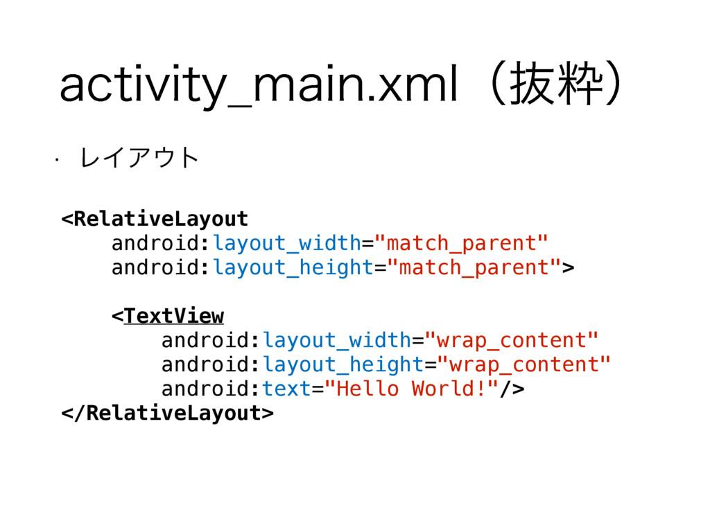BDUJWJUZ@NBJOYNMʢൈਮʣ <RelativeLayout android:l...