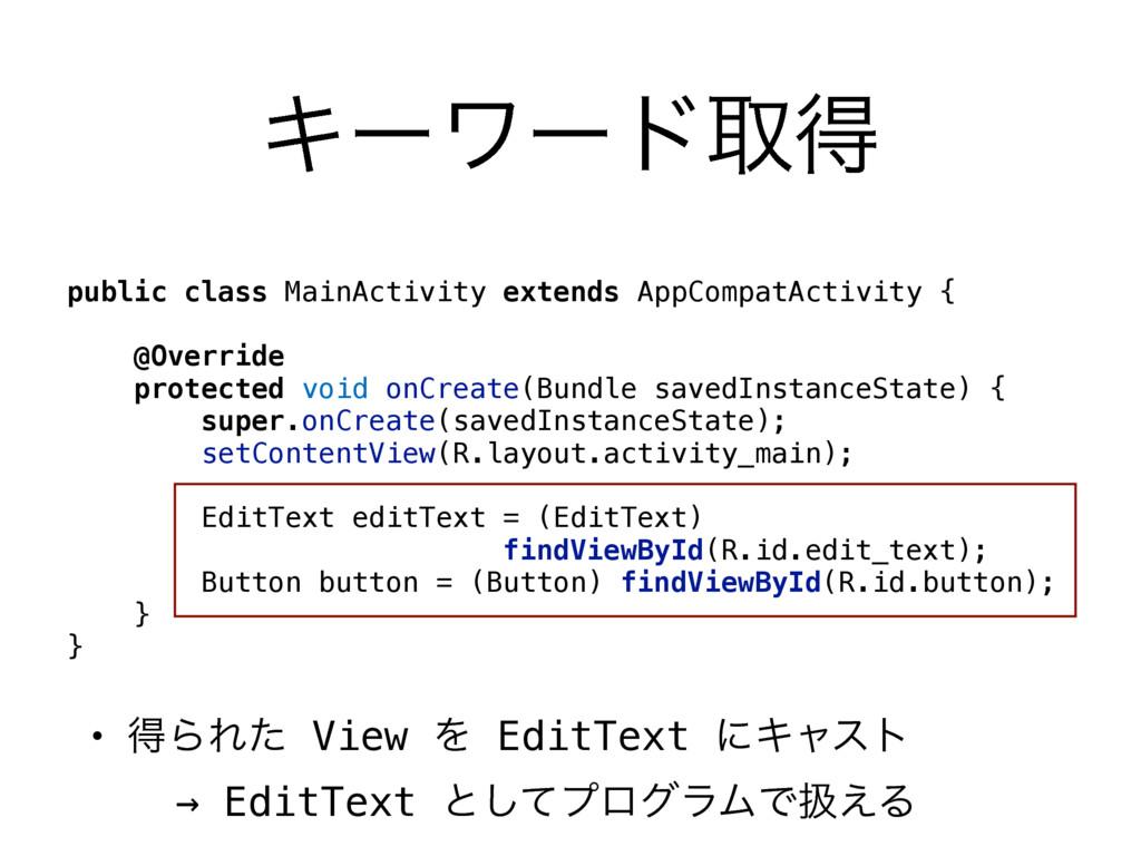 Ωʔϫʔυऔಘ • ಘΒΕͨ View Λ EditText ʹΩϟετ → EditTex...