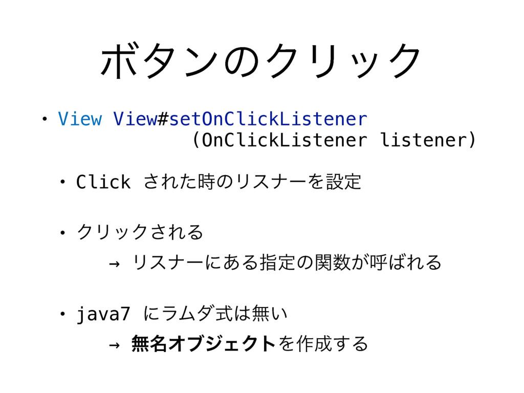ϘλϯͷΫϦοΫ • View View#setOnClickListener (OnCli...