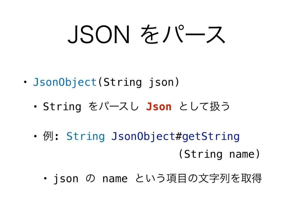 +40/Λύʔε • JsonObject(String json) • String Λύ...