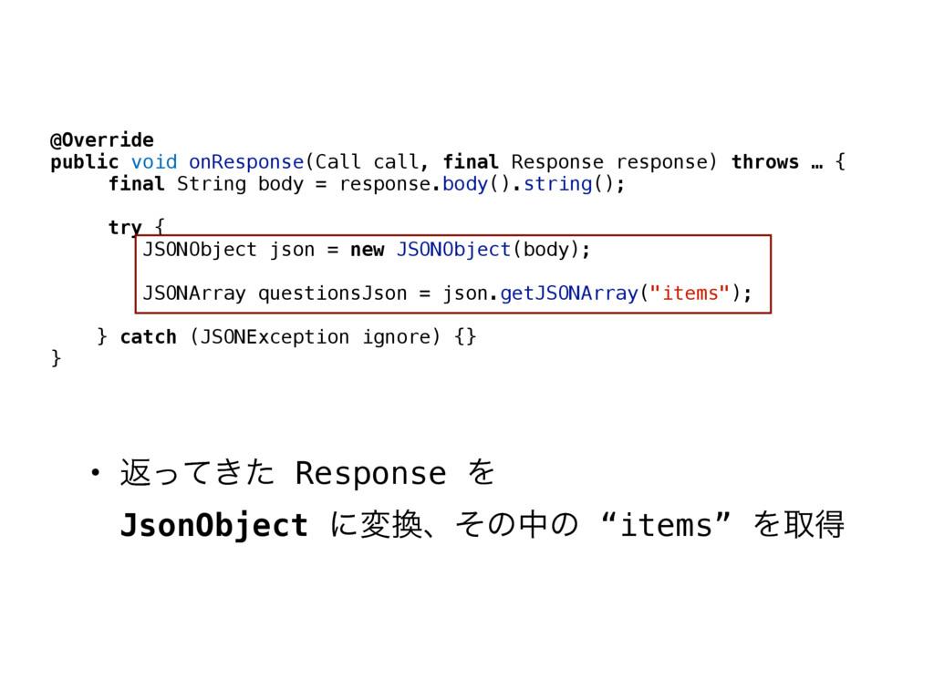 """• ฦ͖ͬͯͨ Response Λ  JsonObject ʹมɺͦͷதͷ """"items..."""