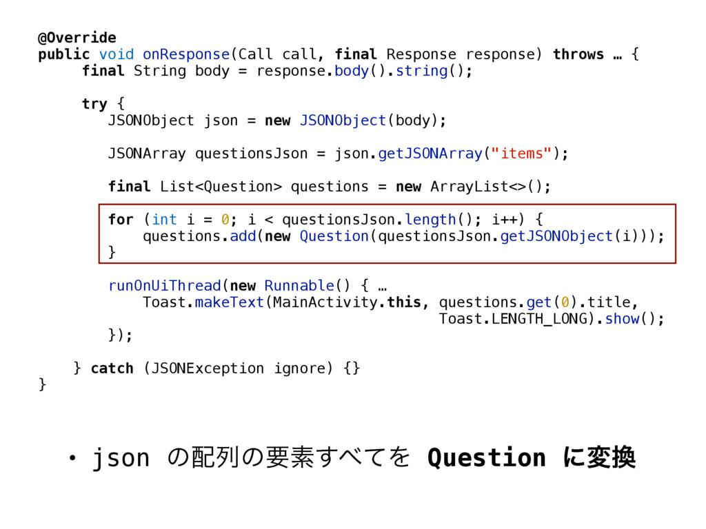 • json ͷྻͷཁૉͯ͢Λ Question ʹม @Override public...