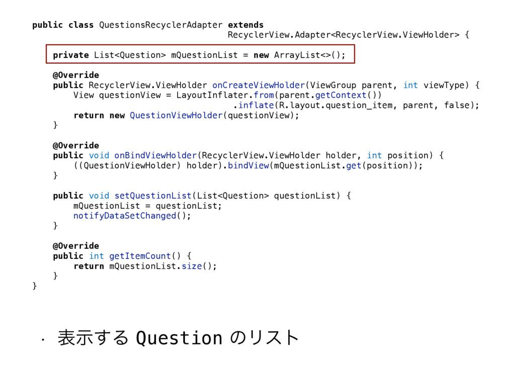 w දࣔ͢ΔQuestionͷϦετ public class QuestionsRecy...