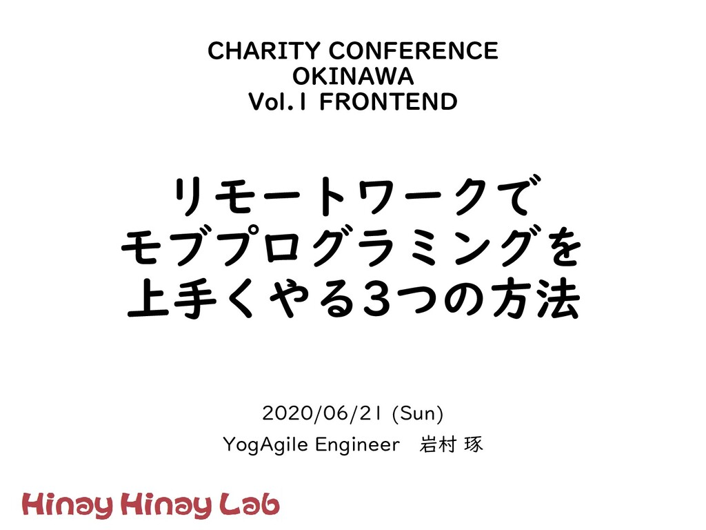 CHARITY CONFERENCE OKINAWA Vol.1 FRONTEND 2020/...