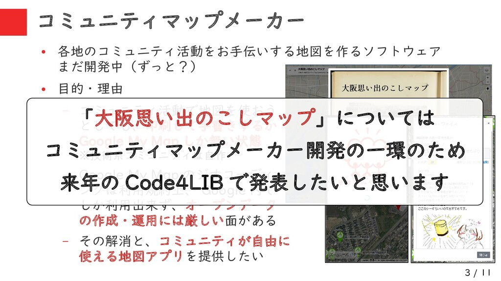 3 / 11 コミュニティマップメーカー ● 各地のコミュニティ活動をお手伝いする地図を作るソ...