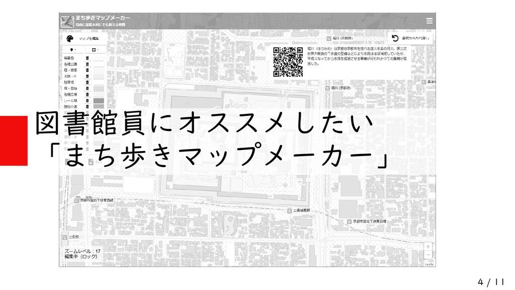 4 / 11 図書館員にオススメしたい 「まち歩きマップメーカー」
