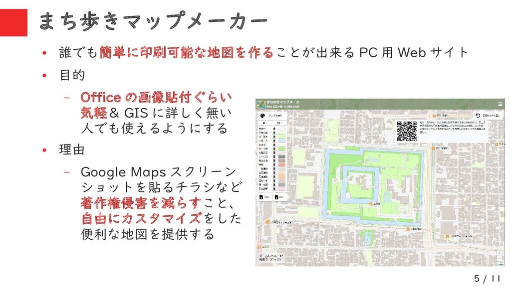 5 / 11 まち歩きマップメーカー ● 誰でも簡単に印刷可能な地図を作ることが出来る PC ...