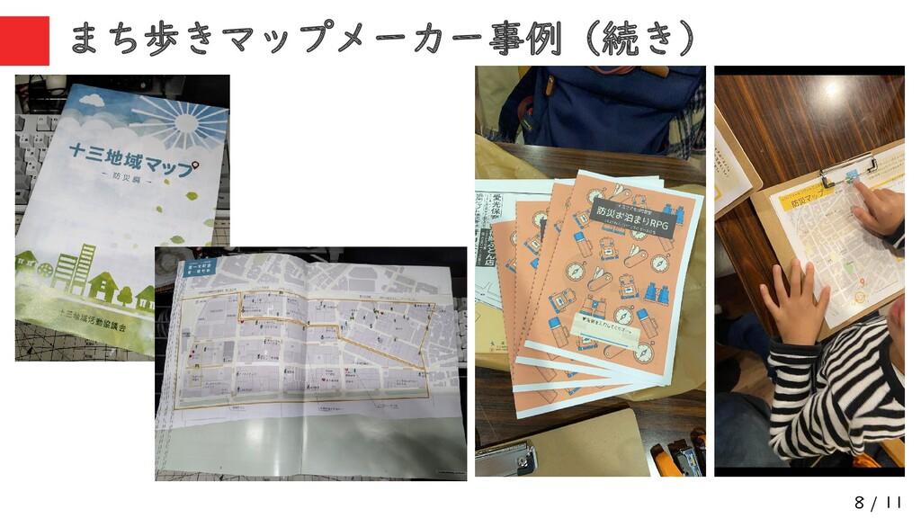 8 / 11 まち歩きマップメーカー事例(続き)