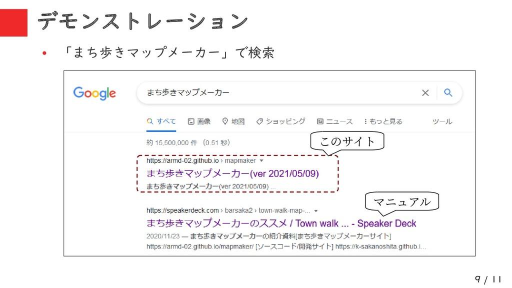 9 / 11 デモンストレーション ● 「まち歩きマップメーカー」で検索 マニュアル このサイト