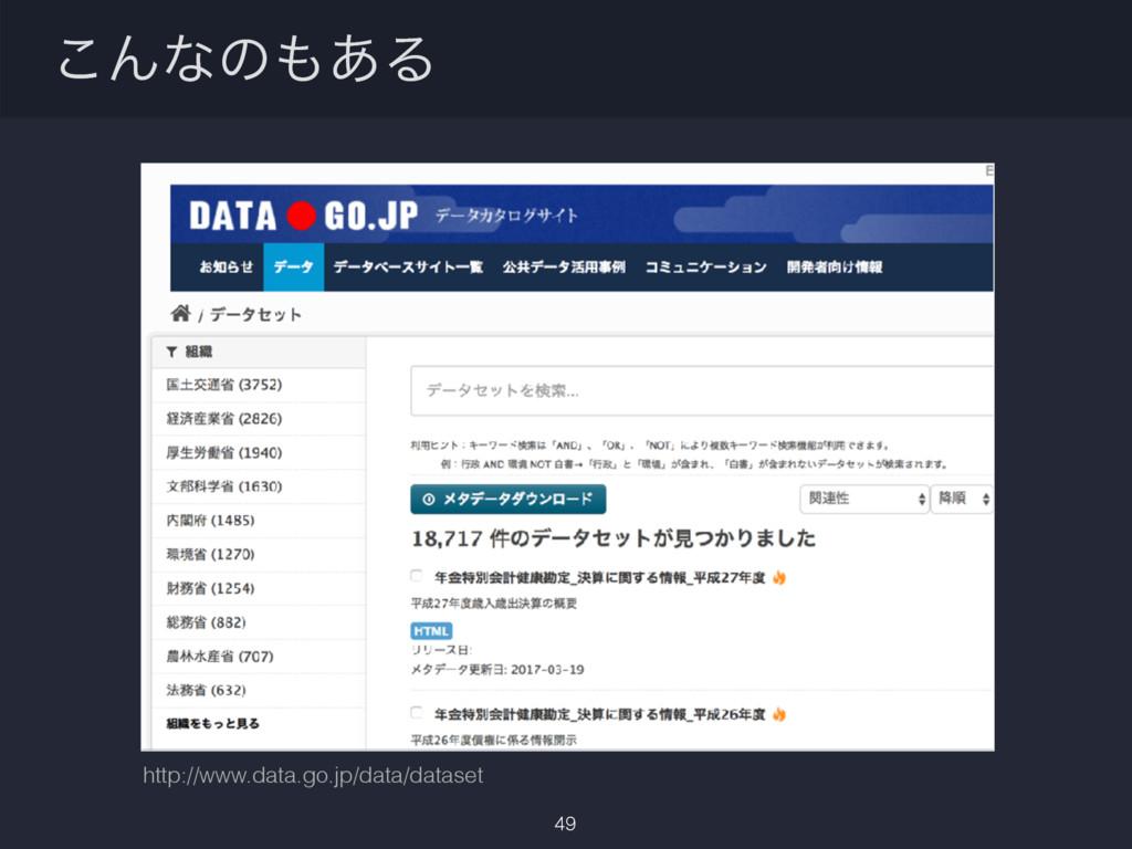 http://www.data.go.jp/data/dataset 49 ͜Μͳͷ͋Δ