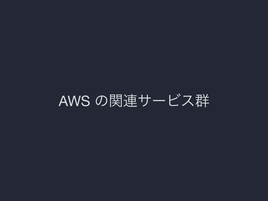 AWS ͷؔ࿈αʔϏε܈