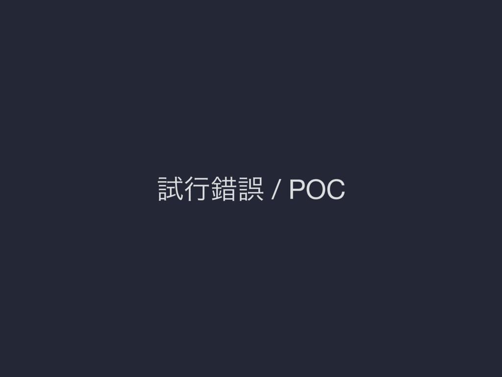 ࢼߦࡨޡ / POC