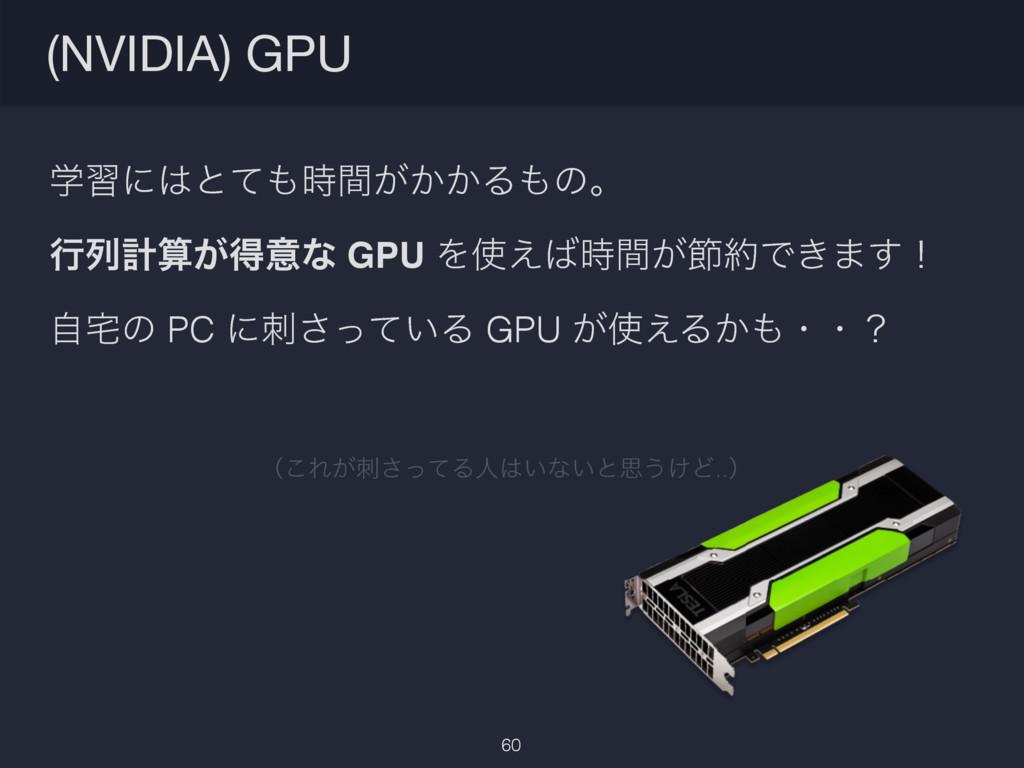 ֶशʹͱ͕͔͔ͯؒΔͷɻ ߦྻܭ͕ಘҙͳ GPU Λ͕͑ؒઅͰ͖·͢ʂ ࣗ...
