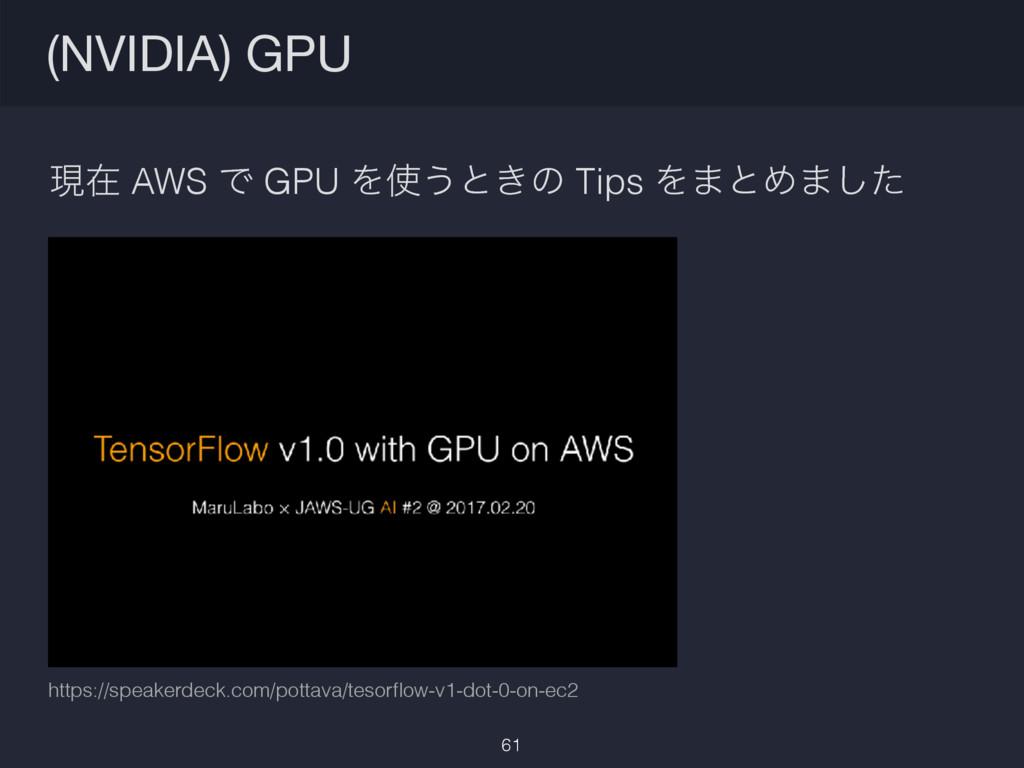 (NVIDIA) GPU 61 ݱࡏ AWS Ͱ GPU Λ͏ͱ͖ͷ Tips Λ·ͱΊ·͠...