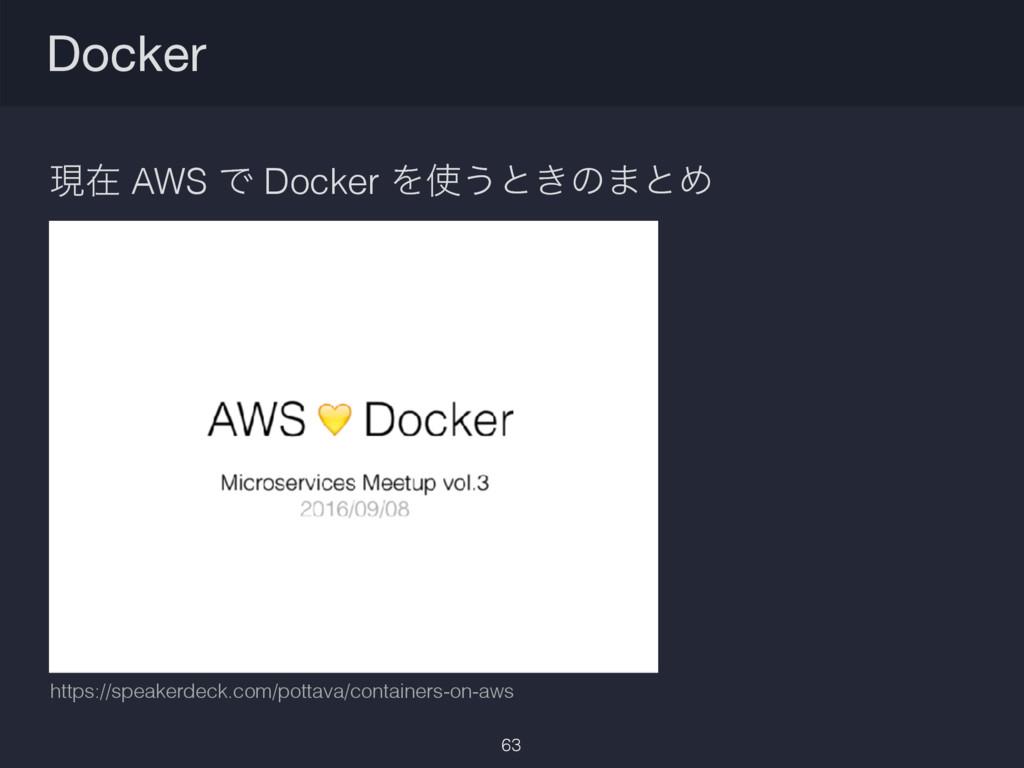 Docker 63 ݱࡏ AWS Ͱ Docker Λ͏ͱ͖ͷ·ͱΊ https://spe...