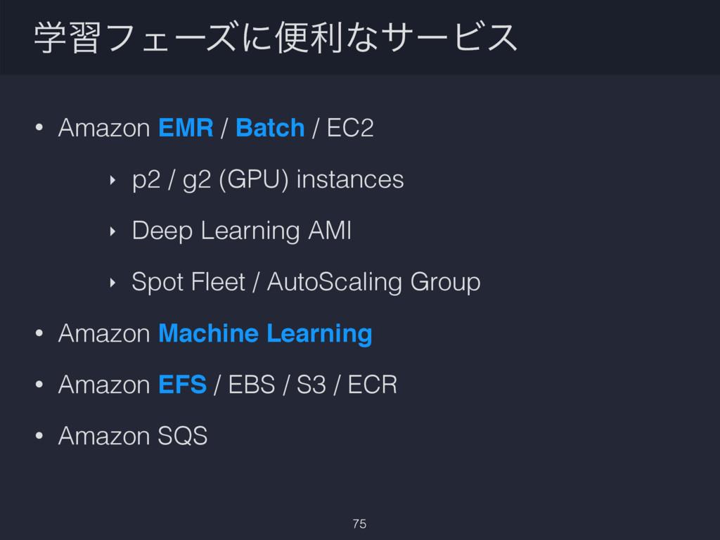 ֶशϑΣʔζʹศརͳαʔϏε • Amazon EMR / Batch / EC2 ‣ p2 ...