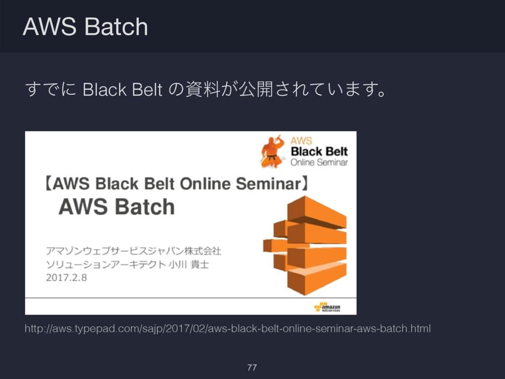 ͢Ͱʹ Black Belt ͷྉ͕ެ։͞Ε͍ͯ·͢ɻ AWS Batch http://a...