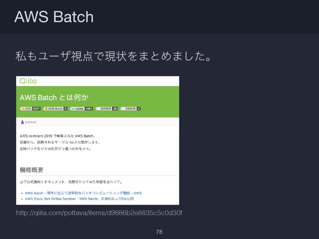 ࢲϢʔβࢹͰݱঢ়Λ·ͱΊ·ͨ͠ɻ AWS Batch http://qiita.com/p...