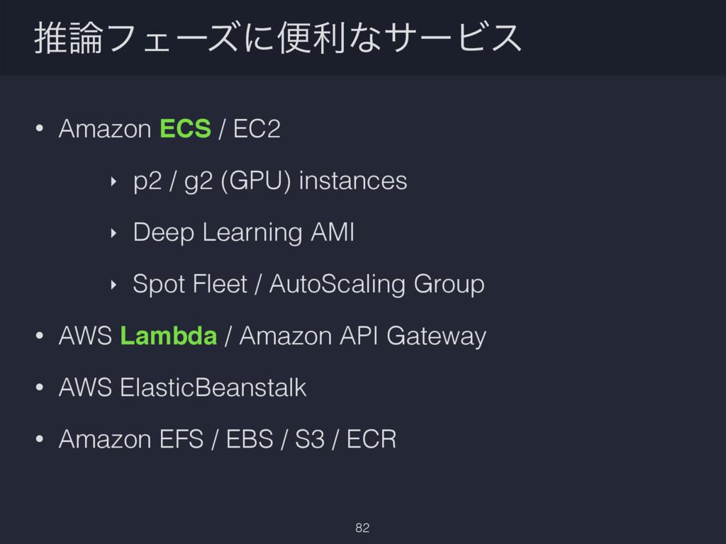 ਪϑΣʔζʹศརͳαʔϏε • Amazon ECS / EC2 ‣ p2 / g2 (GP...