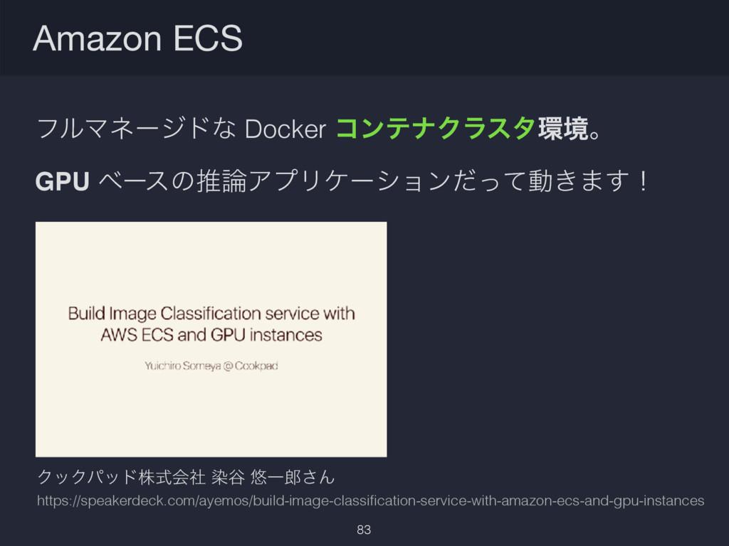 ϑϧϚωʔδυͳ Docker ίϯςφΫϥελڥɻ GPU ϕʔεͷਪΞϓϦέʔγϣϯͩ...