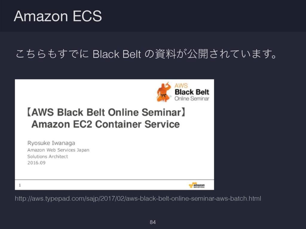 ͪ͜Β͢Ͱʹ Black Belt ͷྉ͕ެ։͞Ε͍ͯ·͢ɻ Amazon ECS 84 ...