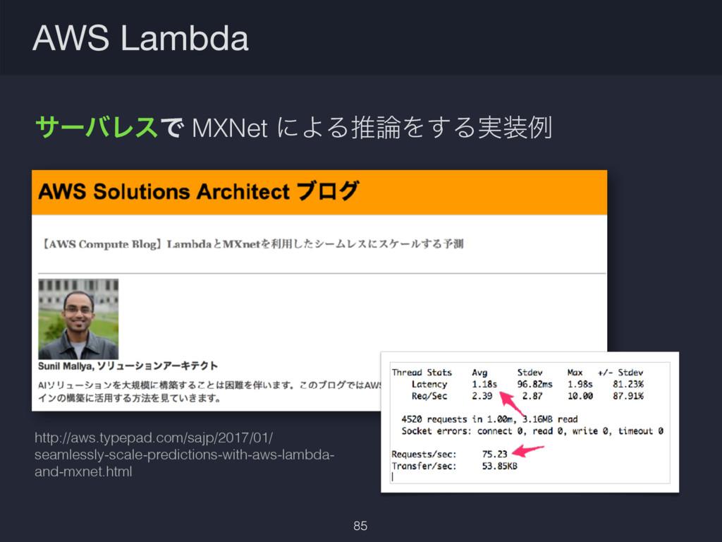 AWS Lambda 85 αʔόϨεͰ MXNet ʹΑΔਪΛ͢Δ࣮ྫ http://a...