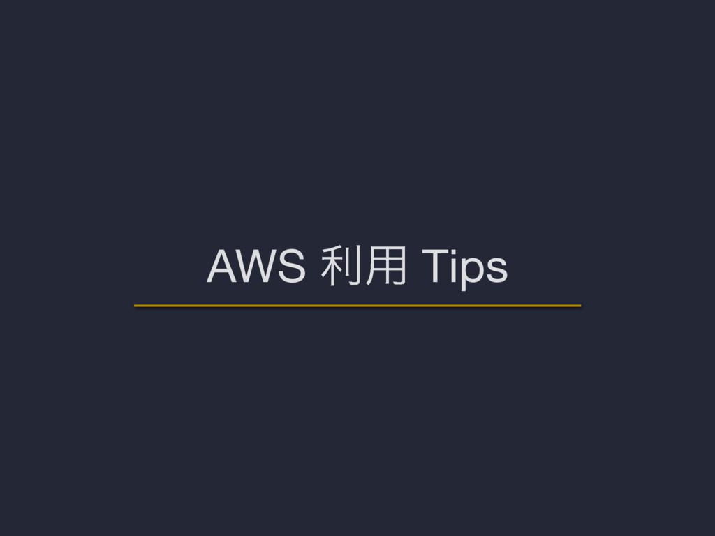 AWS ར༻ Tips