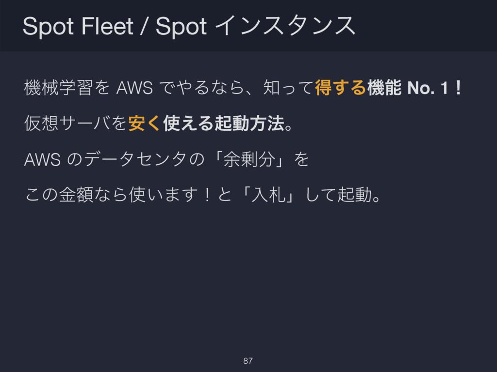 ػցֶशΛ AWS ͰΔͳΒɺͬͯಘ͢Δػ No. 1ʂ ԾαʔόΛ҆͑͘Δىಈํ๏...