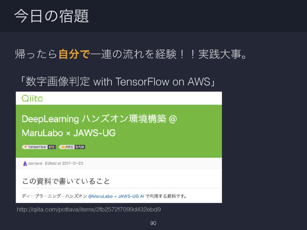 ؼͬͨΒࣗͰҰ࿈ͷྲྀΕΛܦݧʂʂ࣮ફେɻ ʮը૾ఆ with TensorFlow ...