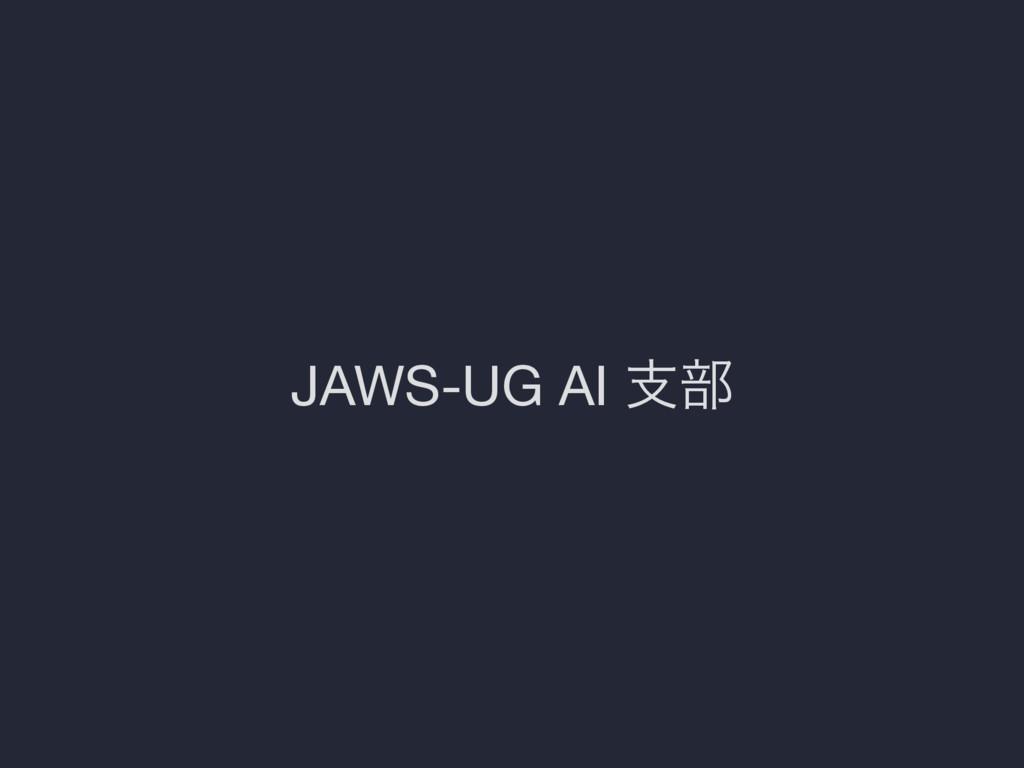 JAWS-UG AI ࢧ෦