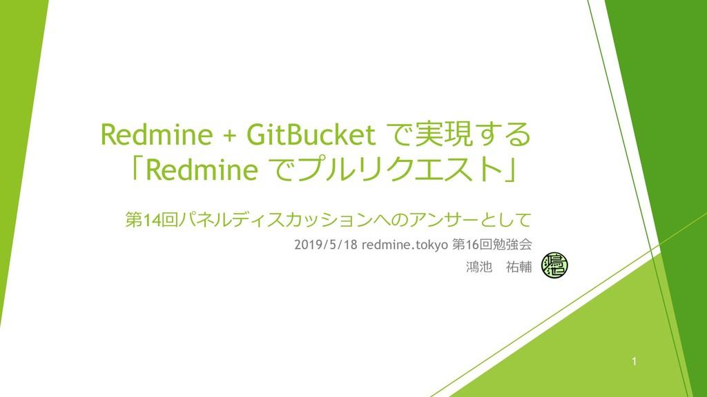 2019/5/18 redmine.tokyo 第16回勉強会 鴻池 祐輔 Redmine +...