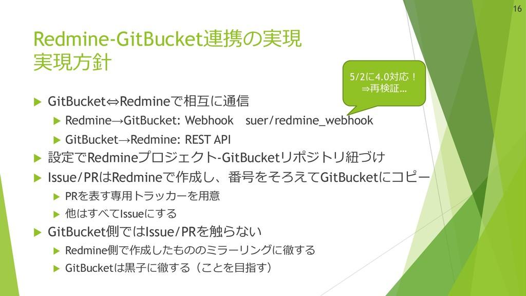 Redmine-GitBucket連携の実現 実現⽅針 u GitBucket⇔Redmine...