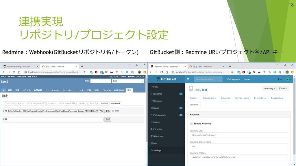 連携実現 リポジトリ/プロジェクト設定 18 GitBucket側︓Redmine URL/プ...