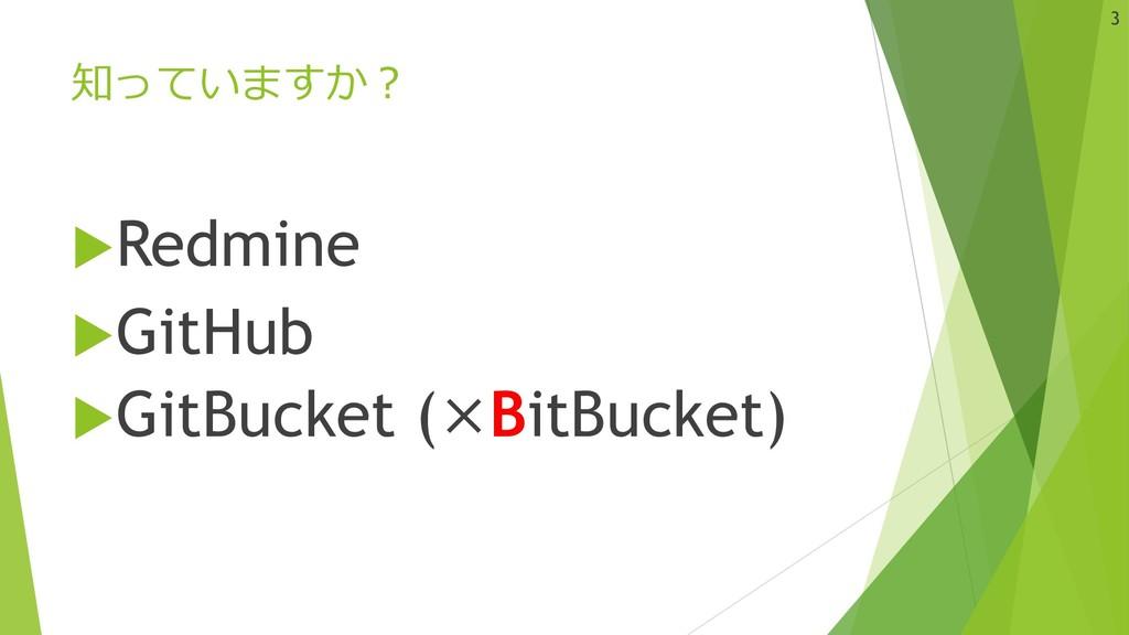 知っていますか︖ uRedmine uGitHub uGitBucket (×BitBucke...