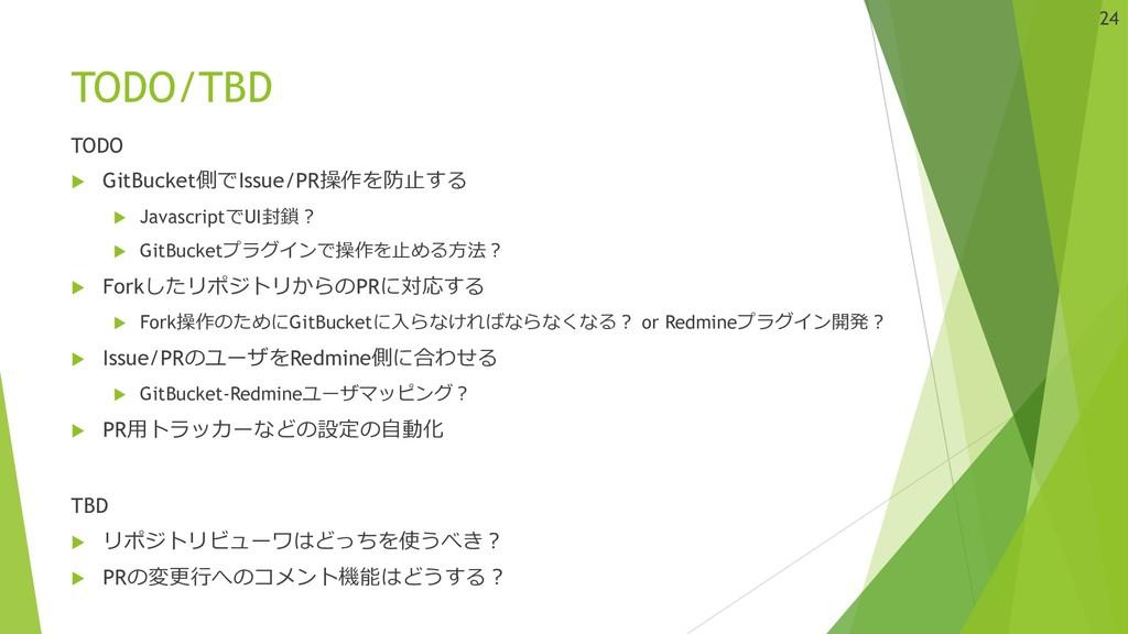 TODO/TBD TODO u GitBucket側でIssue/PR操作を防⽌する u Ja...