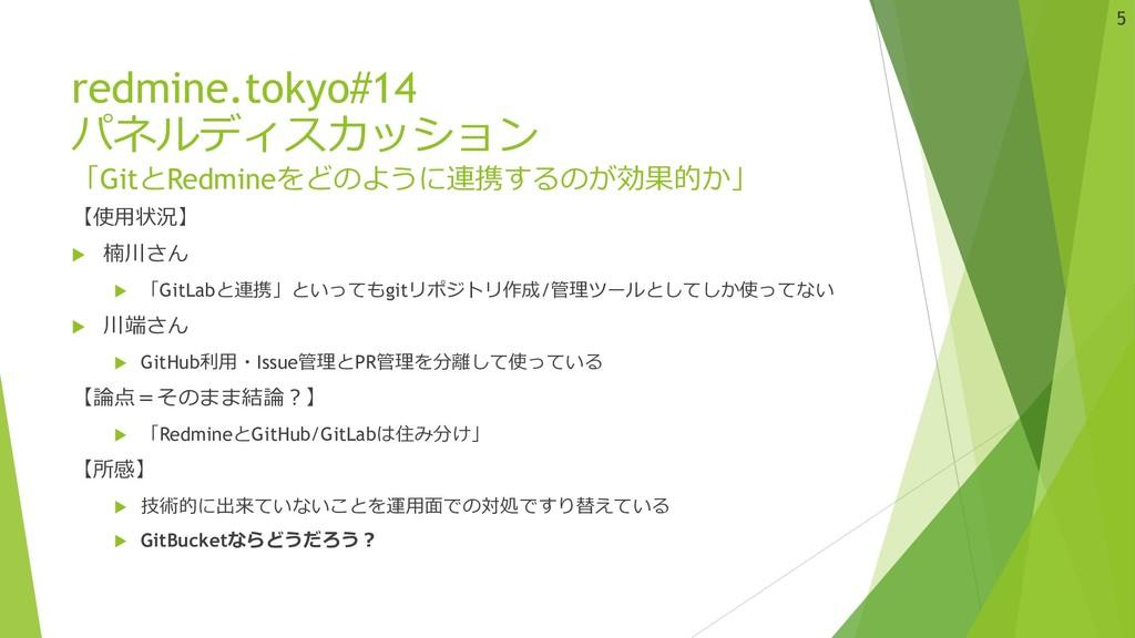 redmine.tokyo#14 パネルディスカッション 「GitとRedmineをどのように...